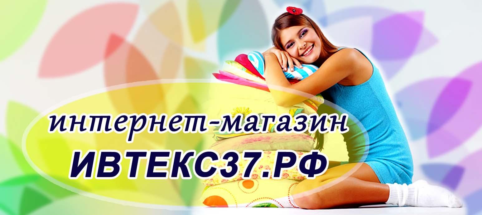 Ивтекс37 Интернет Магазин Каталог